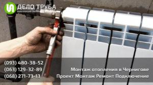 Монтаж отопления в чернигове, монтаж котлов в Чернигове