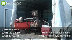 Прочистка канализации в Чернигове